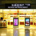 逸臣东南亚特产店(广州白云机场店)