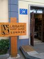先锋书店(颐和路店)