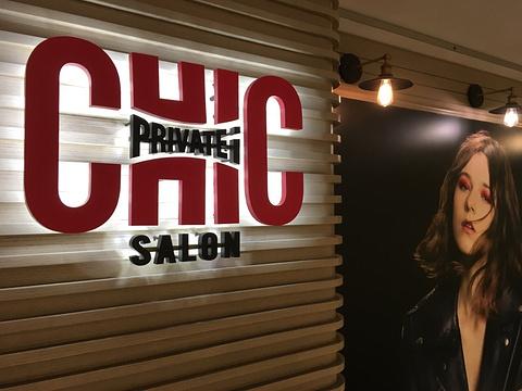 The Mira Private-i Salon(美丽华店)