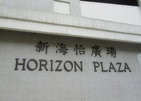 新海怡广场
