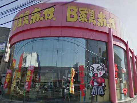 B家具アウトレット 赤や(奈良店)旅游景点图片