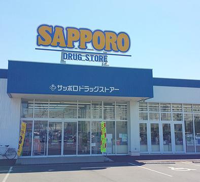 札幌药妆(室兰站前店)