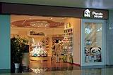 熊猫屋(成都双流国际机场店)