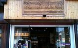 陶笛小铺(周庄店)