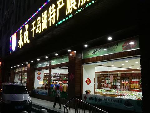 千岛湖永成特产大卖场旅游景点图片