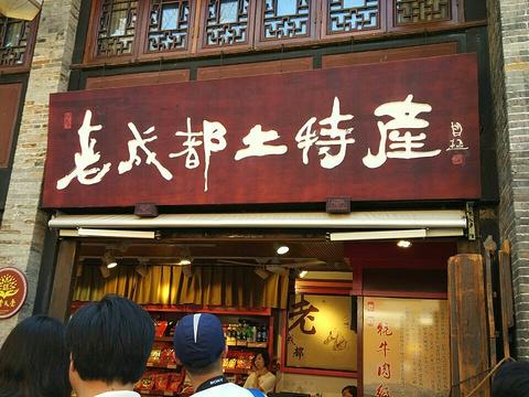 老成都土特产旅游景点图片