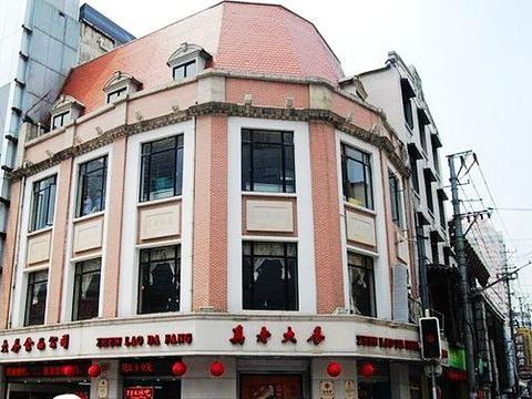 真老大房(南京东路店)旅游景点图片