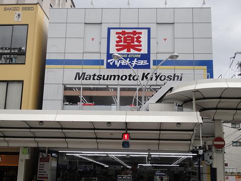 松本清(京都四条通店)旅游景点图片