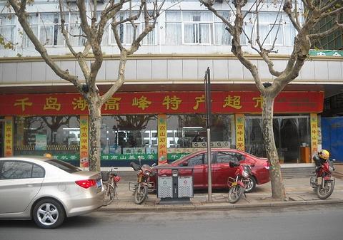 千岛湖高峰特产超市