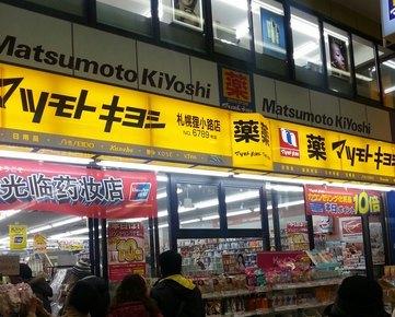 松本清(银座5th店)