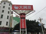 大润发购物广场