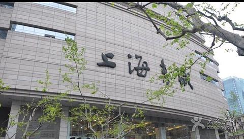 上海书城的图片