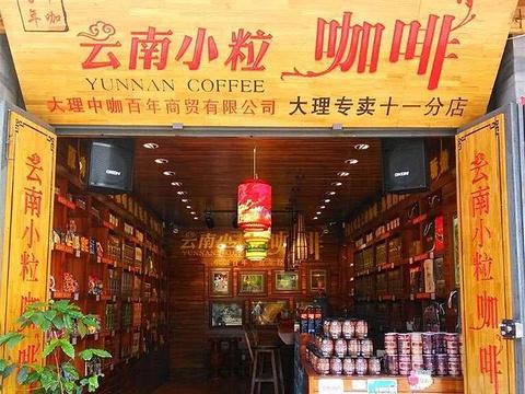云南小粒咖啡旅游景点图片
