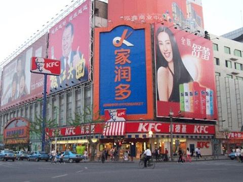 家润多(人民店)旅游景点图片