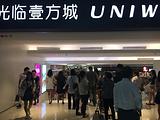 壹方城购物中心