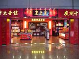 广州市生利贸易有限公司生利惠龙第四营业部