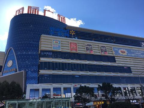 泰业国际购物中心