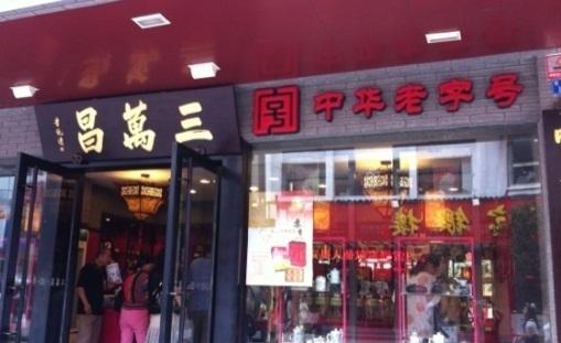 三万昌茶楼(观前街店)