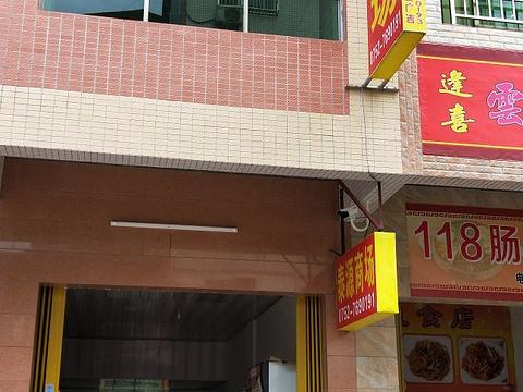 广惠手信超市旅游景点图片