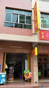 广惠手信超市的图片