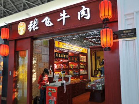 张飞牛肉(成都双流国际机场T1航站楼二楼川航值机大厅6号门旁)