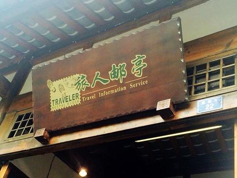 旅人邮亭(宽巷子店)旅游景点图片