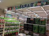 一田百货(新城市广场店)