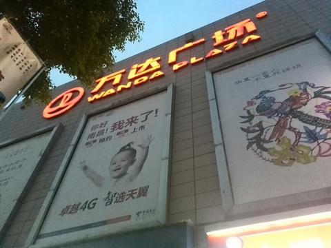 万达广场(八一店)旅游景点图片