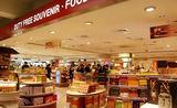 DFS免税店(香港机场店)