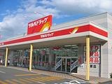 鹤羽药妆 汤川店