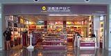 湖南特产总汇(长沙黄花机场T2航站楼出发层店)