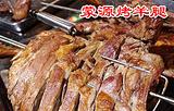 蒙源烤羊腿(巽寮湾分店)