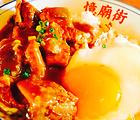 憶廟街(康庄南街店)
