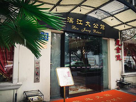 啫八(滨江店)旅游景点图片