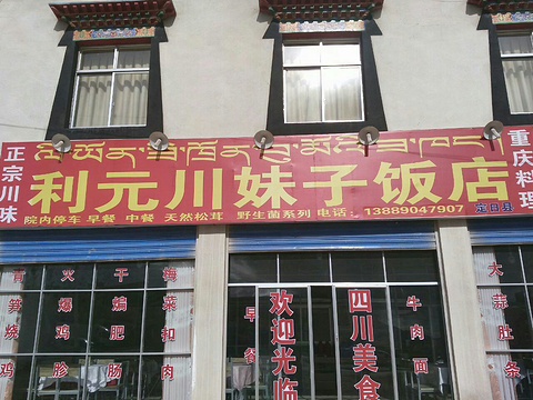 利元川妹子饭店