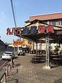 988海鲜餐厅