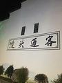 湍口馒头迎客温泉驿站