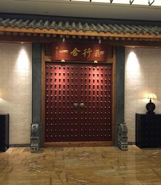 天港禧悦酒店(海曙店)