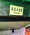 海蓉小食店