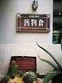 中古厨房(旧物仓)
