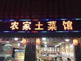 余氏农家菜