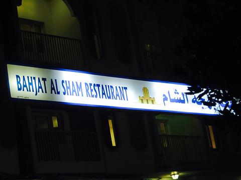 Bahjat Al Sham