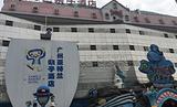 亚特兰亲子主题酒店(巴贝高世界)(餐饮部)