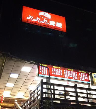 九九九餐厅