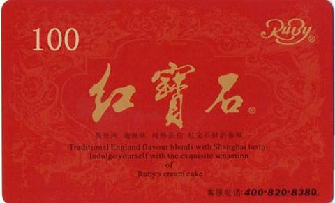 红宝石(临汾路店)