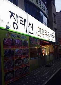 Jangtae Mountain Korean Beef Town