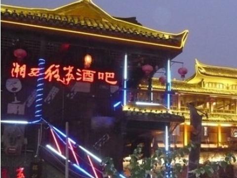湘西往事酒吧旅游景点图片