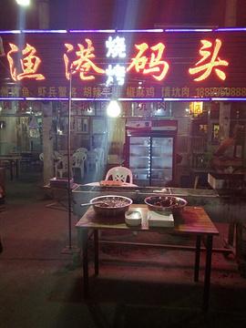 小马哥烧烤渔港码头