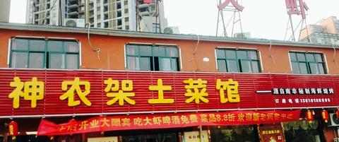 神农架土菜馆