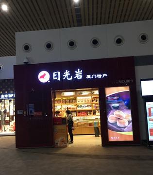 日光岩(安检2号店)的图片